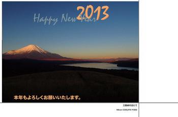 2013年賀ブログ.jpg